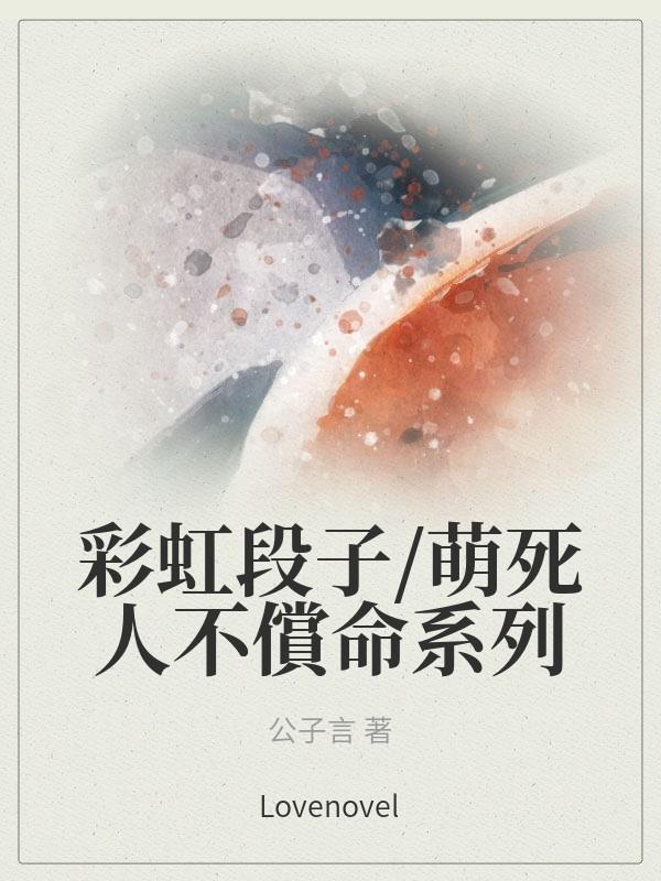 耽美段子/萌死人不償命系列